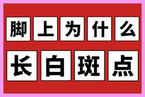 【郑州西京分析】为何您的白癜风308治疗方法没有效果